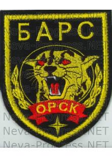 Шеврон Барс ОМОН Орск 73 х 96 мм