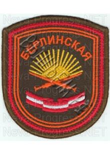 Шеврон  20-й гвардейской Берлинской дважды Краснознаменной ракетной бригаде (п.Спасск-Дальний) образца с 2012 г.