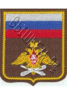 Шеврон Армии России  a283-FLAGvvs по родам войск образца с 2012 года