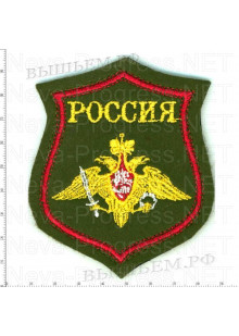 Шеврон Армии России  a421 по родам войск образца с 2012 года