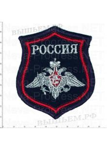 Шеврон Армии России  a423 по родам войск образца с 2012 года