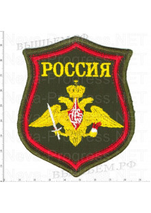 Шеврон Армии России  a430 по родам войск образца с 2012 года