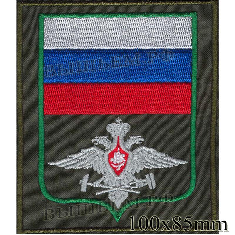 Шеврон железнодорожных войск (ЖДВ) с орлом и флагом