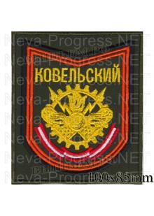 Шеврон 210 Гвардейский Ковельский Краснознамённый межвидовой региональный учебный центр инженерных войск МО РФ (МРУЦ) в/ч 64120