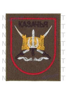 Шеврон 205-я отдельная мотострелковая казачья бригада, 205-я ОМСБр (в/ч 74814) в состае 58-й армии СКВО ( оливковый фон, красный кант)
