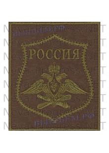 Шеврон Воздушно-космических сил Россииской Федерации на полевую форму