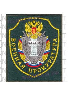 Шеврон Военная Прокуратура (темно-зеленый кант, желтый фон)