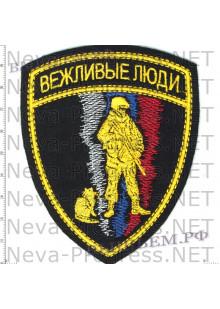Шеврон Вежливые люди (черный фон, желтый кант)