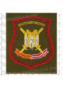 Шеврон 4-я гвардейская танковая Кантемировская ордена Ленина Краснознамённая дивизия им Ю. В. Андропова (оливковый фон)