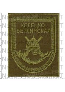 Шеврон 9-я гвардейская артиллерийская Келецко-Берлинская орденов Кутузова, Хмельницкого, Александра Невского бригада г. Луга (полевая форма)
