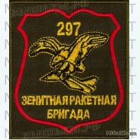 Шеврон 297 Зенитная Ракетная Бригада, в/ч 02030, Алкино-2 (оливковый фон, красный кант)