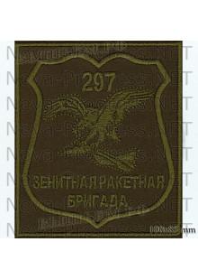 Шеврон Шеврон 297 Зенитная Ракетная Бригада, в/ч 02030, Алкино-2 (для полевой формы)