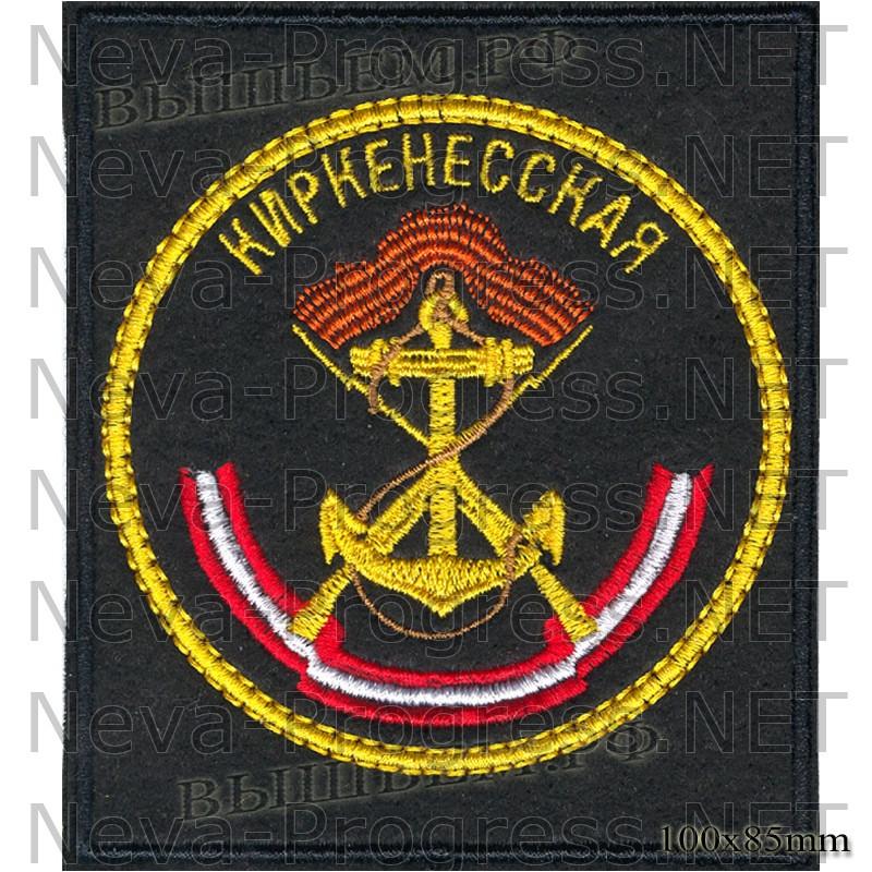 Шеврон  61-я отдельная Киркенесская Краснознаменная бригада морской пехоты Северного флота, гарнизон Спутник