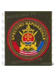 Шеврон 152-я отдельная гвардейская ракетная Брестско-Варшавская ордена Ленина, Краснознамённая, ордена Кутузова бригада (в/ч 54229) г. Черняховск