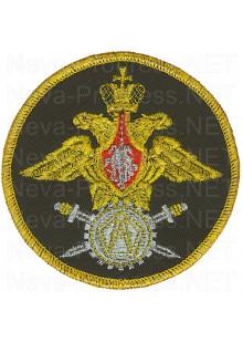Шеврон Военные представительства МО РФ войск (Приказ МО РФ № 210 от 28 марта 1997 г.)  черный фон, желтый оверлок