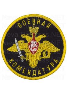 Шеврон Военная комендатура (Приказ МО РФ № 210 от 28 марта 1997 г.)  черный фон, желтый оверлок