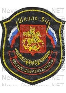 Шеврон 54-я школа имяни Рязанского генерала Скобелева - Россия, Доблесть, Честь