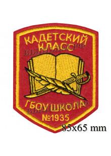 Шеврон  Кадетский класс  ГБОУ ШКОЛА №1935