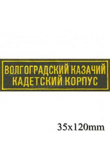 Шеврон Волгоградский казачий кадетский корпус (полоска нагрудная)