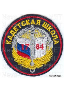 """Шеврон ГБОУ """"Кадетская школа № 1784 имени генерала армии В.А. Матросова""""."""