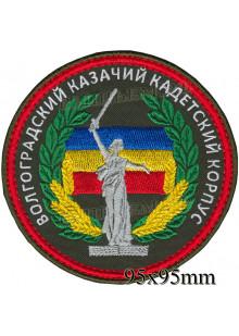 Шеврон Волгоградский казачий кадетский корпус