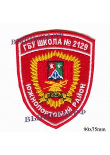 Шеврон ГБУ школа 2129 Южнопортовый район ЮВАО (щит)
