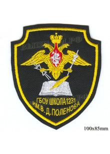 Шеврон ГБОУ школа 1231 им. В.Д. Поленова