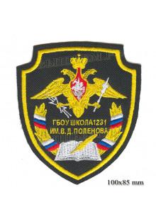 Шеврон ГБОУ школа 1231 им. В.Д. Поленова (вариант 2)