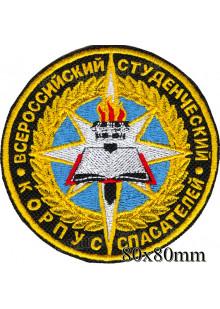 Шеврон Всеросийский студенческий корпус спасателей