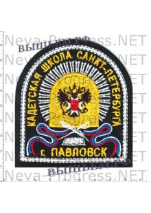 Шеврон ГБОУ кадетская школа Санкт-Петербурга, г. Павловск