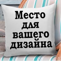 Подушки с Вашим дизайном.
